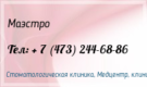 Стоматология «Маэстро»