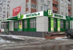 Денталь А Минская на сайт