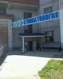 Стоматологическая-клиника-«Эра»