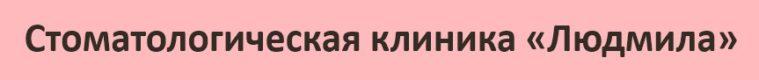 Стоматология «Людмила»