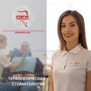 Врач стоматолог прием Воронеж