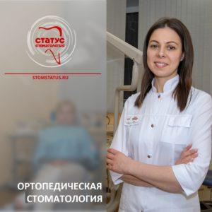 Стоматология Воронеж