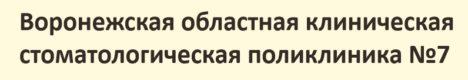Воронежская областная клиническая стоматологическая поликлиника №7