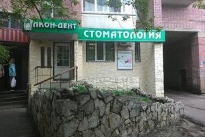 Клиника «Лион-Дент»