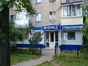 Интермед клиника в Воронеже