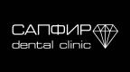 Стоматология Сапфир