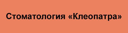 Стоматология «Клеопатра»